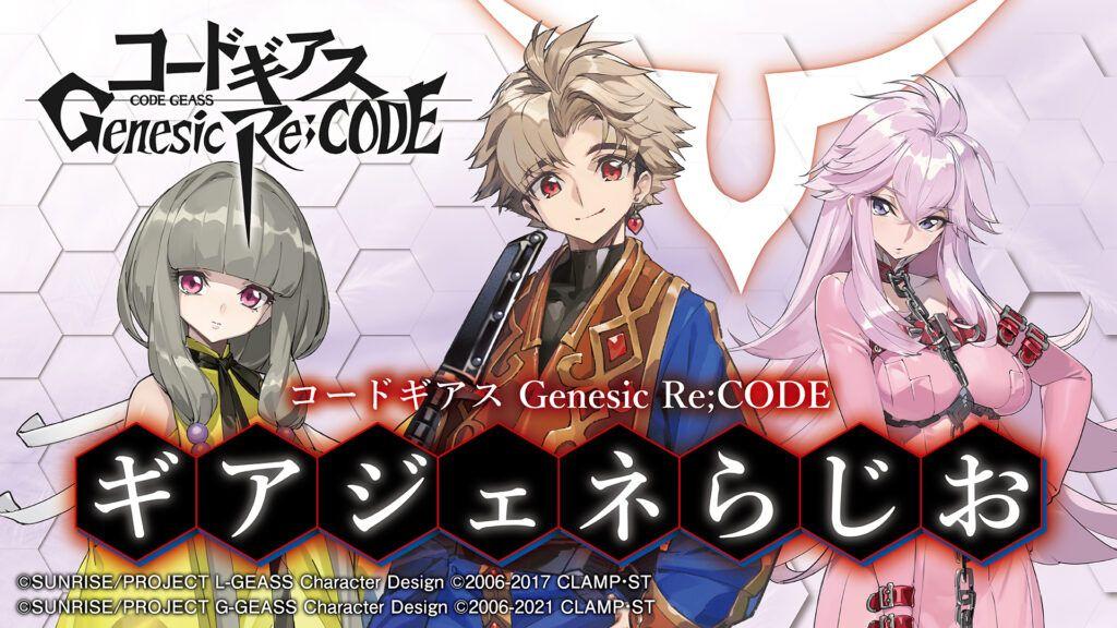 Re;Code